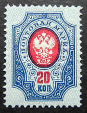 Russia 1904 63 MH OG 20k Russian Imperial Empire Coat of Arms Issue $20.00!!