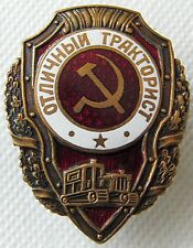 Excellent Tractor-Driver - USSR Russian Army Metal Badge Award