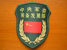 15's series China PLA Equipment Development Department of CMC Patch