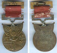 Médaille en variante - Chine médaille inconnue n° 17 - 1945