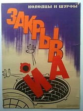 1985 CLOSE SEWAGE HATCHES Authentic ORIGINAL SOVIET UNION POSTER. USSR GREAT ART