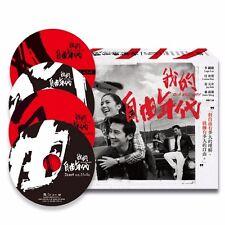 In a good way (我的自由年代 / Taiwan 2013) TAIWAN TV DRAMA COMPLETE 7DVD
