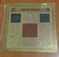 SARVA KARYA SIDHI SIDDHI YANTRA YANTRAM TO FULFIL YOUR GOALS & AMBITION SRI SHRI