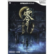 ZERO Fatal frame mask of the Lunar eclipse Guide book WII