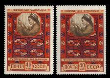 RUSSIA. National Handicrafts. 1957-58. Scott 1928. MNH (BI#NBX)