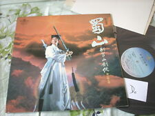 a941981 Adam Cheng  HK Crown Records Lp  鄭少秋 蜀山 with Poster (D)