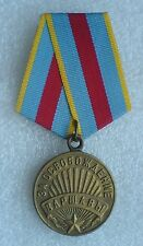 USSR Soviet Russian Military Collection Medal For the Liberation of Warsaw COPY