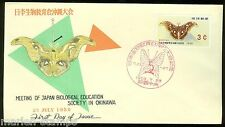 RYUKYUS ISLANDS SC#57 1959 BUTTERFLIES  FIRST DAY COVER