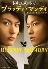 Haruma Miura Photo Book Document of Bloody & Monday official book 2010 Japan