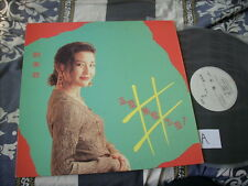 "a941981 Prudence Liew (Lau) 12"" Promo LP Single  劉美君 這麼那麼怎麼 (A)"