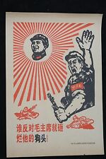Chinese PRC Poster Red Banner Flag PLA Mao Cameo Communist Propaganda