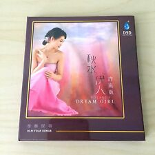 Yolanda 許嵐嵐 秋水伊人 Dream Girl 雨林唱片 DSD CD Chinese Audiophile 2007