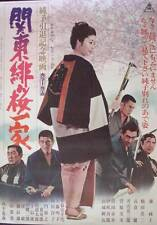 CHERRY BLOSSOM FIRE GANG Japanese B2 movie poster JUNKO FUJI KEN TAKAKURA NM