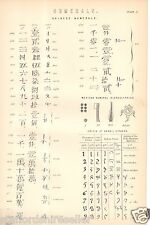 Antique Victorian Print c1880 Numerals Chinese Mexican Origin of Arabic Ciphers