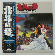 OST -  FIST OF THE NORTH STAR ( HOKUTO NO KEN ) LP 1986 JAPAN ANIME VINYL w/obi