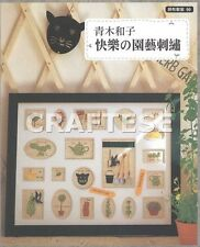 Needle Work Floral Ribbon Embroidery Kazuko Aoki Chinese Japanese Pattern Book