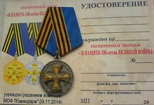 In Memory of 100 Anniversary of WW1 Russian  Military Medal Type 2