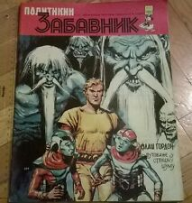 FLASH GORDON, DISNEY Politikin zabavnik 1983 comic book Yugoslavia COMICS