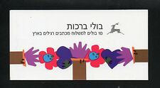 Israel Bale Booklet #B22 Keep in Touch First Day Cancelled!!