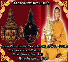 Rare!Sean Phra Lak First Generation Star pebble LP Arb Old Thai Amulet Buddha