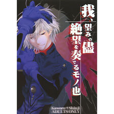 Neon Genesis Evangelion yaoi doujinshi - Kaworu/Shinji - NGE BL