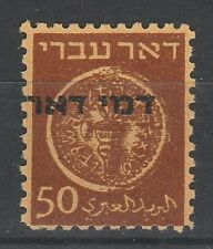 ISRAEL 1948 POSTAGE DUE COIN 50PR MNH **