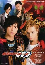 KAMEN RIDER MASKED OOO COUNT THE MEDALS JAPANESE CHARACTER BOOK VOL.1 F/S