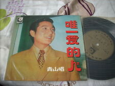 "a941981 Ching San 青山 EP2035 Only Love EP 7"" 唯一愛的人"