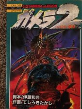 G2 Gamera VS Legion Japanese Manga Near Mint Softcover
