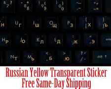 Russian Orangish Yellow Keyboard Transparent Sticker Best Quality, No Reflection