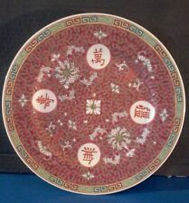 Red China 08 Collector's Plate Chinese Gourmet Asian Kitchenware