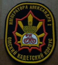 Russian    Imperor Alexandr I   CADETS ACADEMY patch  #313 F