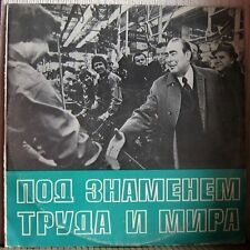 L. I. BREZHNEV - SPEECH AT A MEETING WITH WORKERS CAR FACTORY (30.02.1976)
