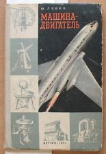 Russian Book Flight Air Plane Jet Engine Speed Car Rocket Space Propaganda 1957