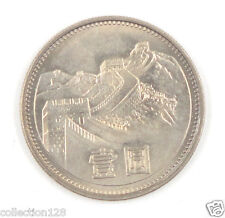 RARE CHINA COIN for the Great Wall 1981 AU-UNC