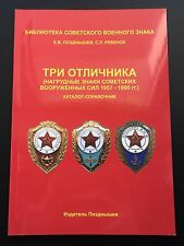 """ORIGINAL BOOK CATALOG """"3 BADGES: EXCELLENT RED ARMY, AIR FORCE, RED NAVY BADGES"""""""
