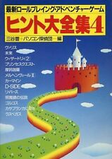 Latest role-playing adventure game guide collection book #4 / NES