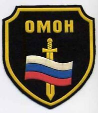 "RUSSIAN SPECIAL MISSING POLICE OFFICER PATCH ""OMON"" PHISICAL SUPPORT DETACHMENT#"