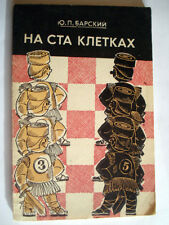 BOOK RUSSIAN DRAUGHTS - LIVRE DE JEU DE DAMES RUSSE - 1977