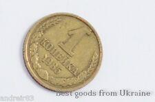 USSR CCCP Russian Soviet coin 1 kopeck 1985