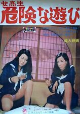 DANGEROUS GAMES OF SCHOOLGIRL Japanese B2 movie poster SEXPLOITATION PINKY 1971