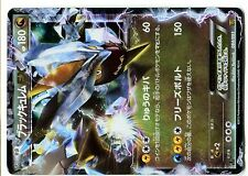 POKEMON JAPANESE HOLO N° 084/093 BLACK KYUREM NOIR EX 1ed 180 HP attack 150 ....