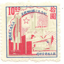 1949 CHINA MEMORIAL STAMP, NE, Lvda stamp, 旅大邮票,VERY rare,liberated zone stamp