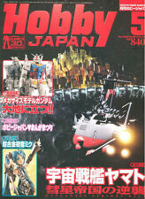 HOBBY JAPAN 491 WW2 WELBIKE_SM.82_SAAB DRAKEN_RN RIVER-CLASS_F1 JAPAN GP_GUNDAM