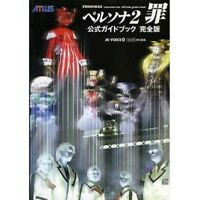 Persona 2 Tsumi Official Guide book complete ver / PS