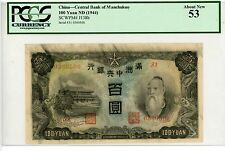 CHINA … P-J138b … 100 Yuan … ND(1944) … *AU-UNC* ... Printing Error: Ink smear.