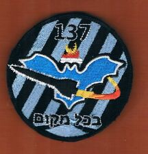 "ISRAEL IDF AIR FORCE ANTI AICRAFTS BATTALION 137 ""ANY PLACE"" ELEGANT RARE PATCH"