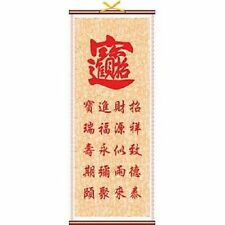 Chinese Calligraphy Wall Scroll Wealth Money Good Fortune Feng Shui