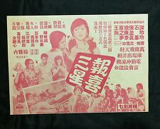 70's 謝玲玲 三星報喜Taiwan Chinese  movie flyer NEWS FROM THE STAR,Xia Ling Ling