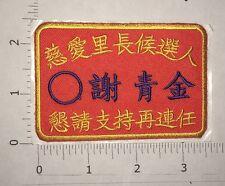 Xie Qing Jin Patch